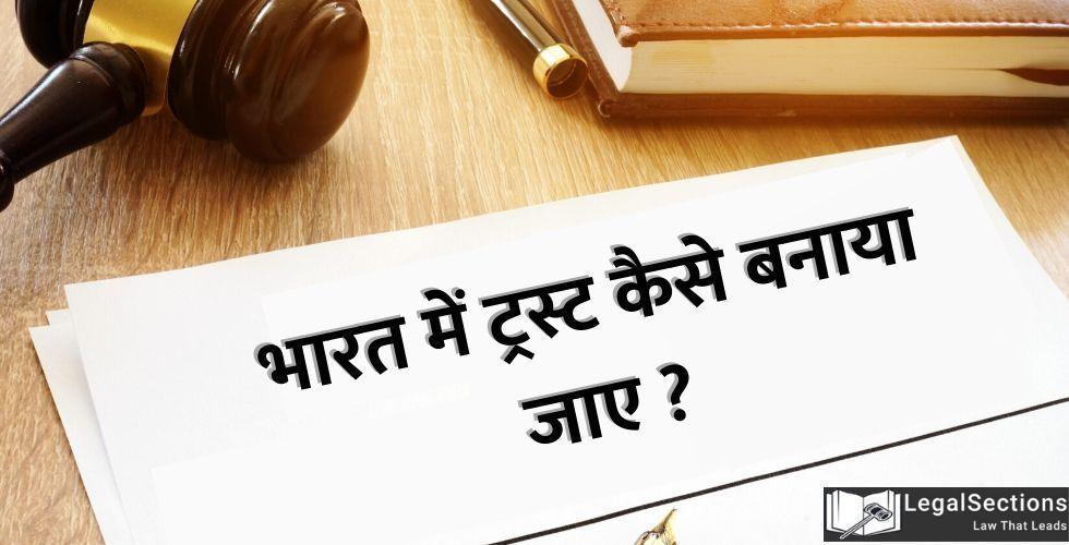 भारत में ट्रस्ट कैसे बनाया जाए?